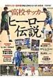 高校サッカー「ヒーロー伝説」<完全保存版> 高校サッカー選手権クロニクルシリーズ2
