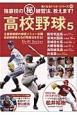 高校野球 強くなるドリル・シリーズ38 強豪校の(秘)練習法、教えます!(5)