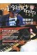 The Pianoman 1.2.3 鍵盤紳士たちの音