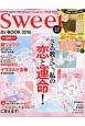 Sweet特別編集 占いBOOK 2016