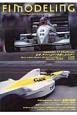 F1 MODELiNG YAMAHA F1 Challengeなぜ、ヤマハはF1を戦ったのか? For Scale Auto Enthusiast(63)