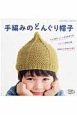 手編みのどんぐり帽子 トップがちょこんととんがったどんぐりみたいなかわい