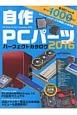 自作PCパーツ パーフェクトカタログ 2016