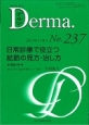 Derma. 2015.11 日常診療で役立つ結節の見方・治し方 Monthly Book(237)