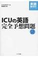 ICUの英語 完全予想問題 CD付