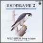 日本の野鳥大全集-2