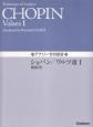 アナリーゼの技法 ショパン/ワルツ選 (1)