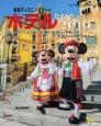 東京ディズニーリゾート ホテルガイドブック 2016 ディズニーマジックにあふれた夢のバケーションが楽し