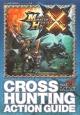 モンスターハンタークロス<N3DS版> クロスハンティングアクションガイド カプコン公認