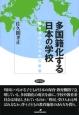 多国籍化する日本の学校 教育グローバル化の衝撃