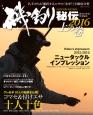 磯釣り秘伝(上) 2016 コマセ&付けエサ十人十色