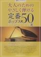 音名カナ付きピアノ 大人のためのやさしく弾ける定番ポップス50選