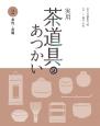 実用・茶道具のあつかい 茶杓 茶碗 (2)