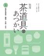 実用・茶道具のあつかい 風炉先屏風 棚物 水指 水次 (3)