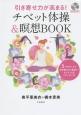 引き寄せ力が高まる!チベット体操&瞑想BOOK DVDつき 5つのポーズで引き寄せ力・若返り・ダイエットをパワ