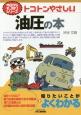 トコトンやさしい 油圧の本 今日からモノ知りシリーズ 知りたいことがよくわかる
