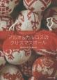 アルネ&カルロスのクリスマスボール 1つの編み方と55のパターン
