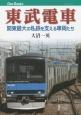 東武電車 関東最大の私鉄を支える車両たち