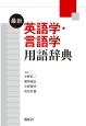 最新 英語学・言語学用語辞典
