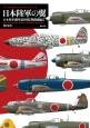 日本陸軍の翼 日本陸軍機塗装図集 戦闘機編
