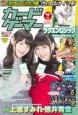 カードゲーマー カードゲーム専門誌(25)