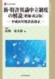 新・特許異議申立制度の解説<増補・改訂版> -平成26年特許法改正- 知的財産実務シリーズ
