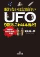 眠れないほど面白いUFO 9割方、これは本当だ! 「地球外知的生命体」の謎