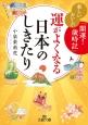 運がよくなる日本のしきたり 楽しい・おいしい「開運!歳時記」