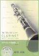 聴いて奏でて楽しむ クラリネット名曲選<改定新版> 模範演奏+マイナスワンCD付 (1)