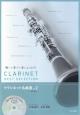 聴いて奏でて楽しむ クラリネット名曲選<改定新版> 模範演奏+マイナスワンCD付 (2)