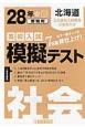 北海道 高校入試模擬テスト 社会 平成28年