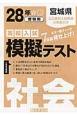 宮城県 高校入試模擬テスト 社会 平成28年