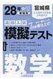 宮城県 高校入試模擬テスト 数学 平成28年