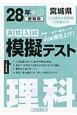 宮城県 高校入試模擬テスト 理科 平成28年