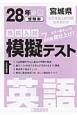 宮城県 高校入試模擬テスト 英語 平成28年