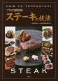 プロの鉄板焼 ステーキの技法 HOW TO TEPPANYAKI