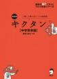キクタン【中学英単語】高校入試レベル<改訂版>
