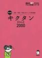 キクタン【Entry】2000<改訂版> 聞いて書いて覚えるコーパス英単語