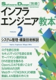 インフラエンジニア教本 システム管理・構築技術解説 (2)