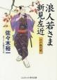 浪人若さま新見左近 江戸城の闇 書下ろし長編時代小説