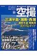 空撮 相模湾釣り場ガイド 三浦半島・湘南・西湘 浦賀水道