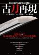 古刀再現 名刀 燭台切光忠に挑む 完成した刀の刃文が見えるクローズアップ写真を掲載