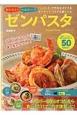 おいしい!ヘルシー!!ゼンパスタ 「しらたき」で作れるゴクうまダイエットパスタ&麺レ