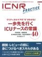 "ICNR INTENSIVE CARE NURSING REVIEW 2-4 特集:クリティカルケアの""今""がわかる!一歩先を行くICUナースの常識40 クリティカルケア看護に必要な最新のエビデンスと実践"