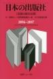 日本の出版社 2016-2017 全国出版社名簿