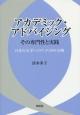 アカデミック・アドバイジング その専門性と実践 日本の大学へのアメリカの示唆