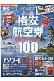 旅行完全ガイド 2015-2016<最新版> 完全ガイドシリーズ114 格安航空券辛口ランキング100