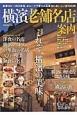 横濱老舗名店案内 創業30~150余年、ヨコハマで愛される本当におい