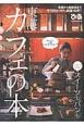 東海 カフェの本 (3)