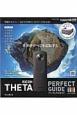 RICOH THETA パーフェクトガイド THETA S/m15両対応 世界のすべてを記録する